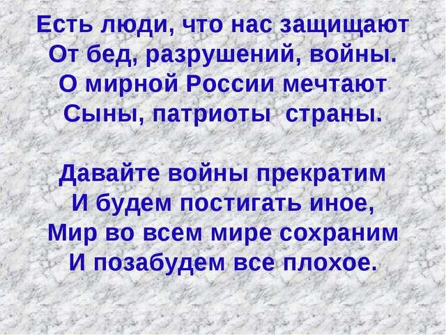 Есть люди, что нас защищают От бед, разрушений, войны. О мирной России мечта...