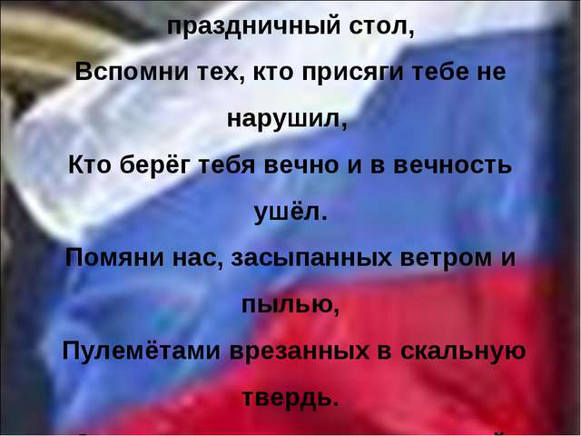 Помяни нас, Россия, в декабрьскую стужу, Перед тем, как сойдёшься за праздни...