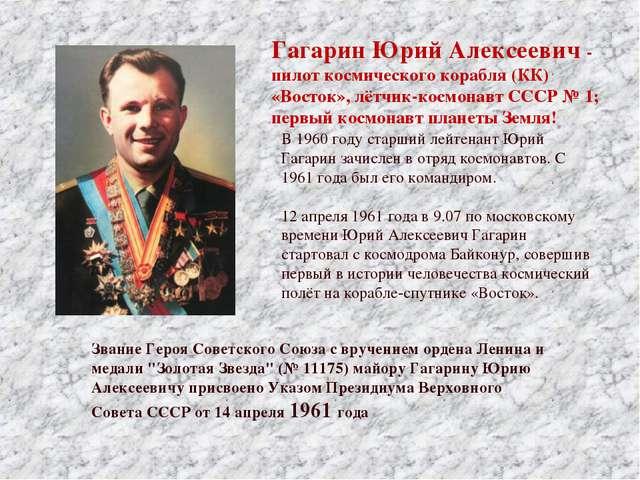 Гагарин Юрий Алексеевич - пилот космического корабля (КК) «Восток», лётчик-ко...