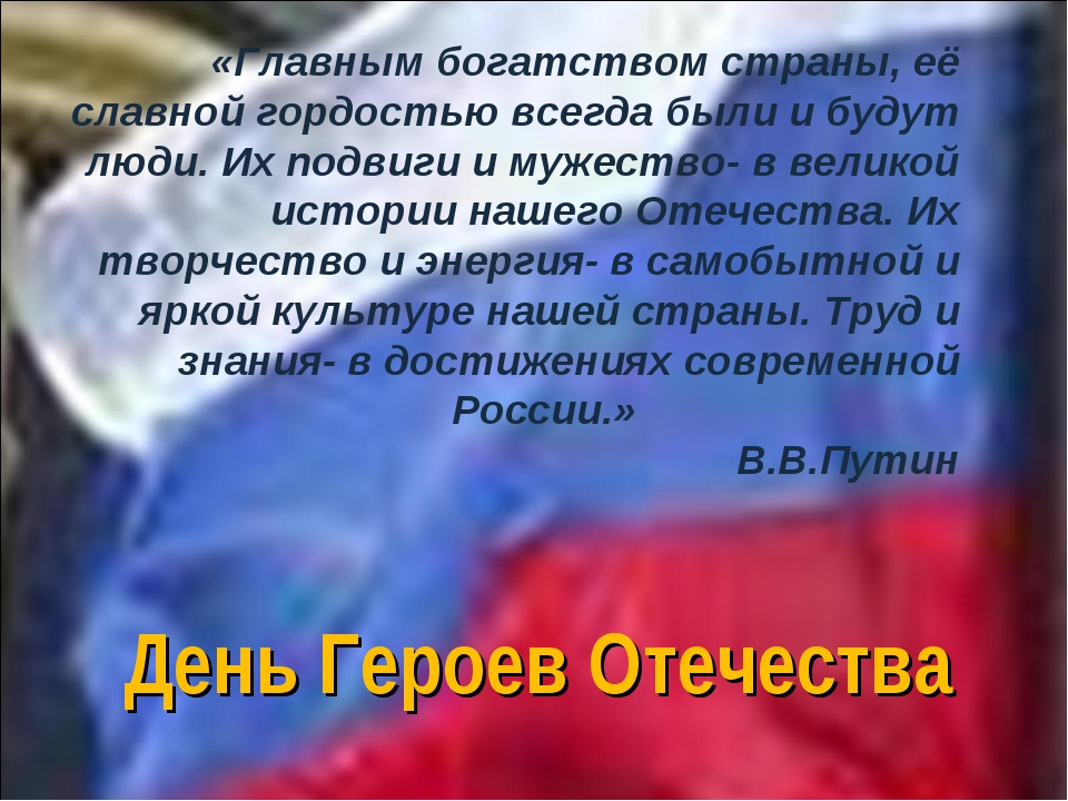 День Героев Отечества «Главным богатством страны, её славной гордостью всегда...