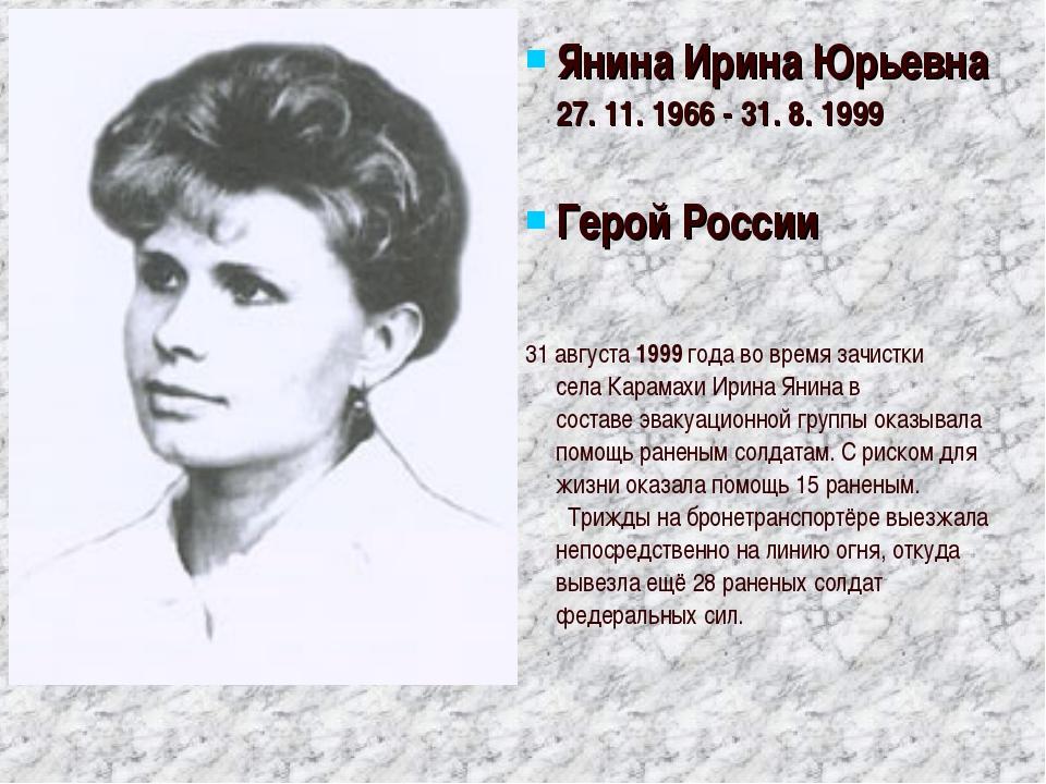 ЯнинаИрина Юрьевна 27. 11. 1966 - 31. 8. 1999 Герой России  31 августа1999...