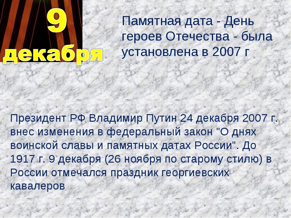 Президент РФ Владимир Путин 24 декабря 2007 г. внес изменения в федеральный...