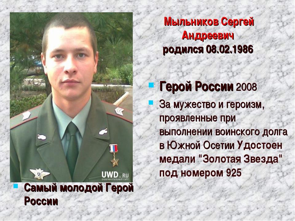 Мыльников Сергей Андреевич родился 08.02.1986 Самый молодой Герой России Геро...