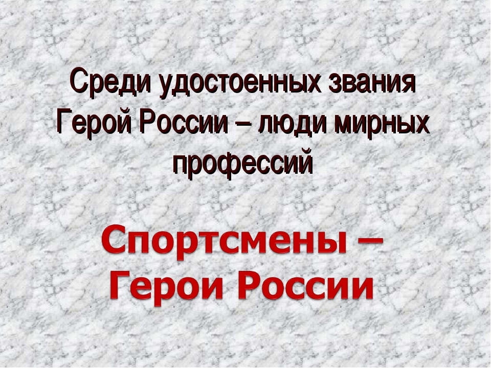 Среди удостоенных звания Герой России – люди мирных профессий