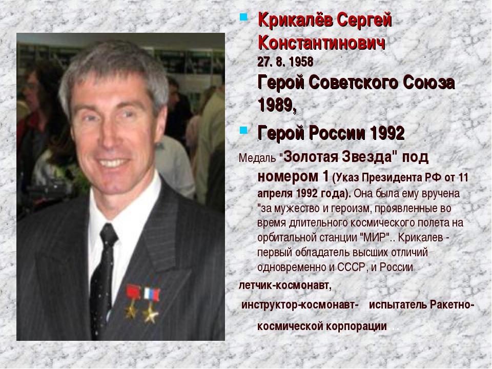 КрикалёвСергей Константинович 27. 8. 1958 Герой Советского Союза 1989, Герой...