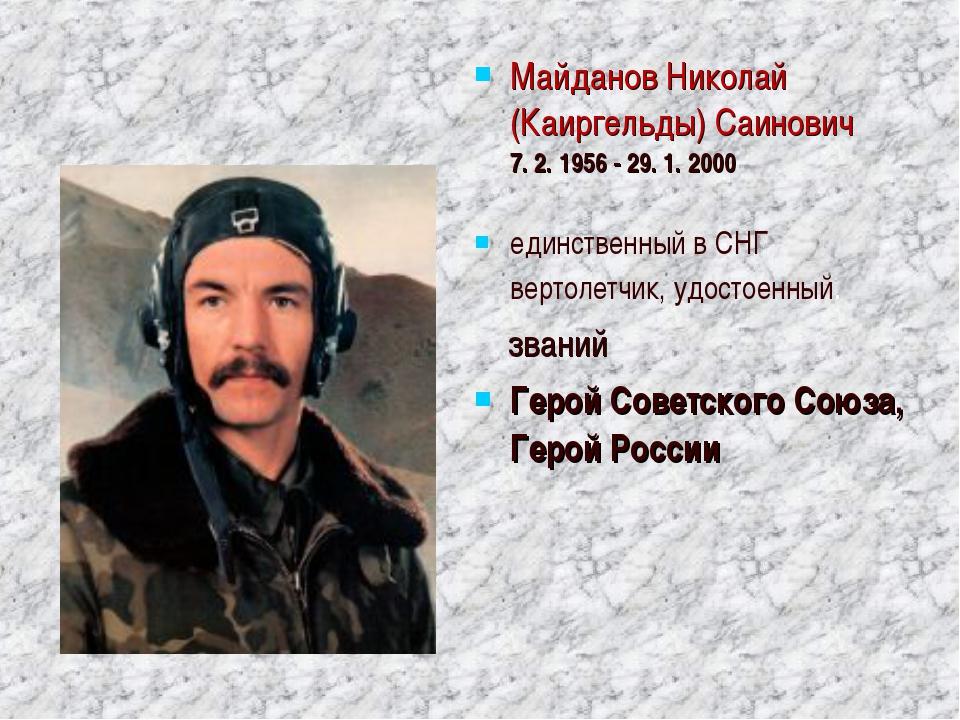 МайдановНиколай (Каиргельды) Саинович 7. 2. 1956 - 29. 1. 2000 единственный...