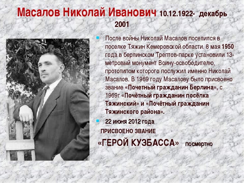Масалов Николай Иванович 10.12.1922- декабрь 2001 После войны Николай Масалов...