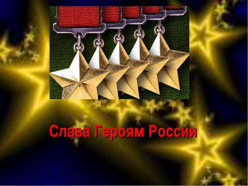 Слава Героям России