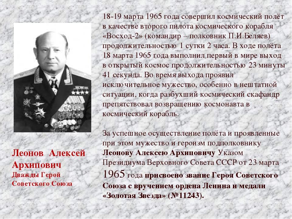 18-19 марта 1965 года совершил космический полёт в качестве второго пилота ко...
