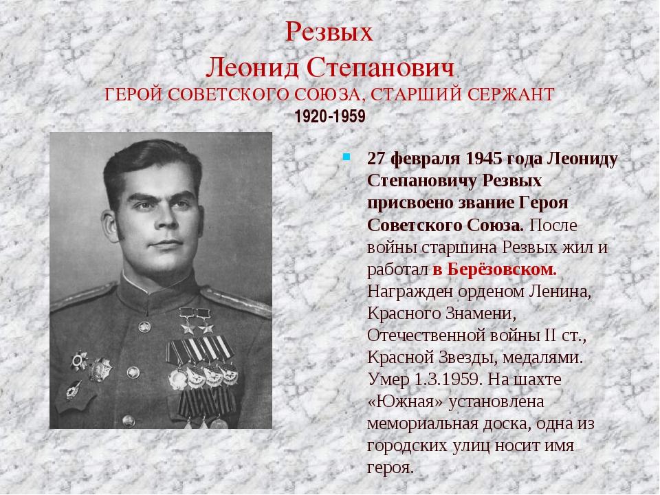 Резвых Леонид Степанович ГЕРОЙ СОВЕТСКОГО СОЮЗА, СТАРШИЙ СЕРЖАНТ 1920-1959 27...