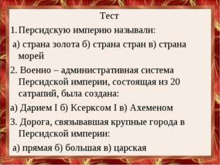 Тест Персидскую империю называли: а) страна золота б) страна стран в) страна