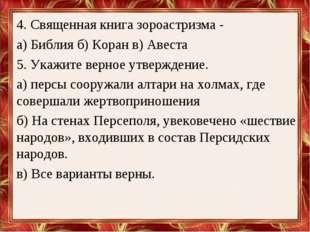 4. Священная книга зороастризма - а) Библия б) Коран в) Авеста 5. Укажите вер
