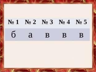 № 1№ 2№ 3№ 4№ 5 баввв
