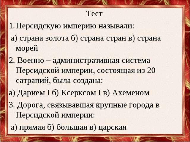 Тест Персидскую империю называли: а) страна золота б) страна стран в) страна...