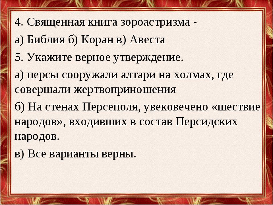 4. Священная книга зороастризма - а) Библия б) Коран в) Авеста 5. Укажите вер...