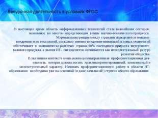 В настоящее время область информационных технологий стала важнейшим сектором