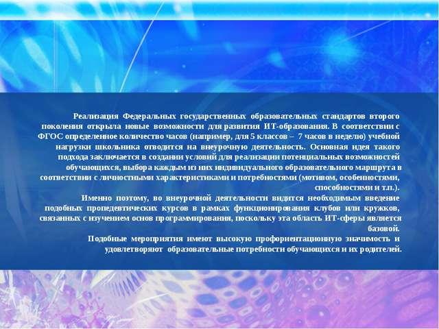 Реализация Федеральных государственных образовательных стандартов второго пок...