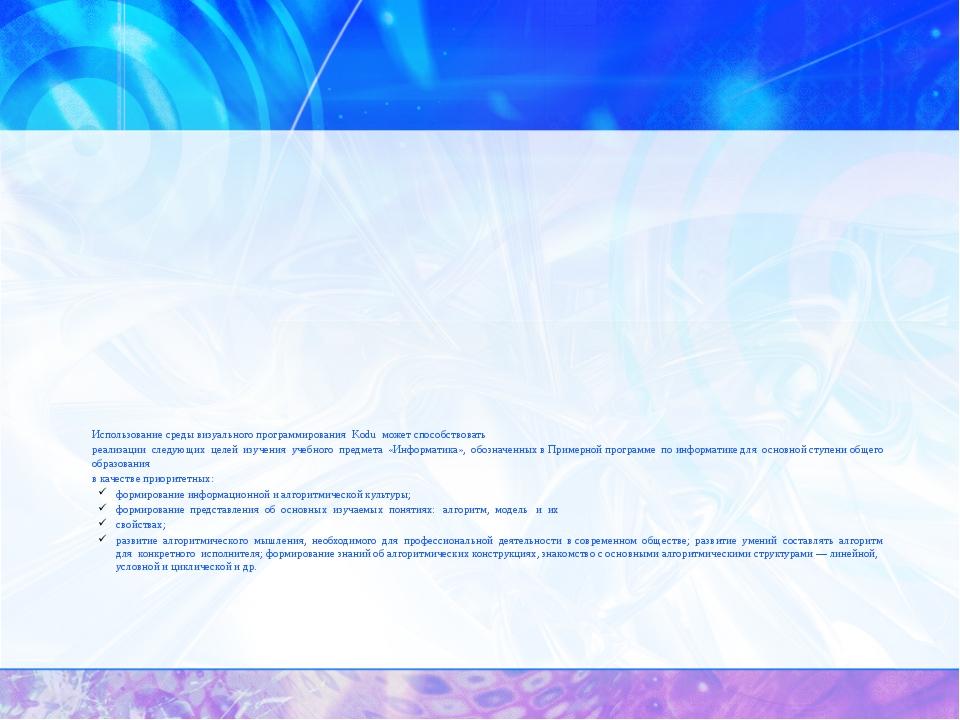 Использование среды визуального программирования Kodu может способствовать р...