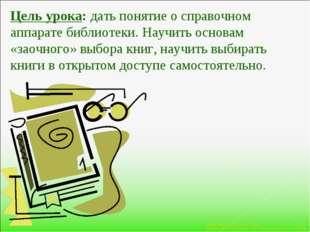 Цель урока: дать понятие о справочном аппарате библиотеки. Научить основам «з