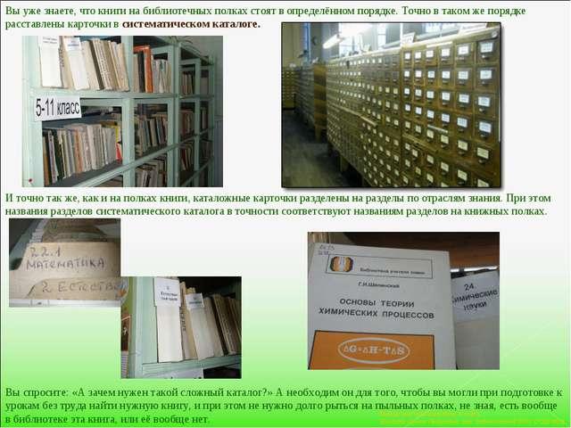 Вы уже знаете, что книги на библиотечных полках стоят в определённом порядке....