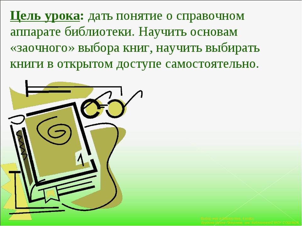 Цель урока: дать понятие о справочном аппарате библиотеки. Научить основам «з...