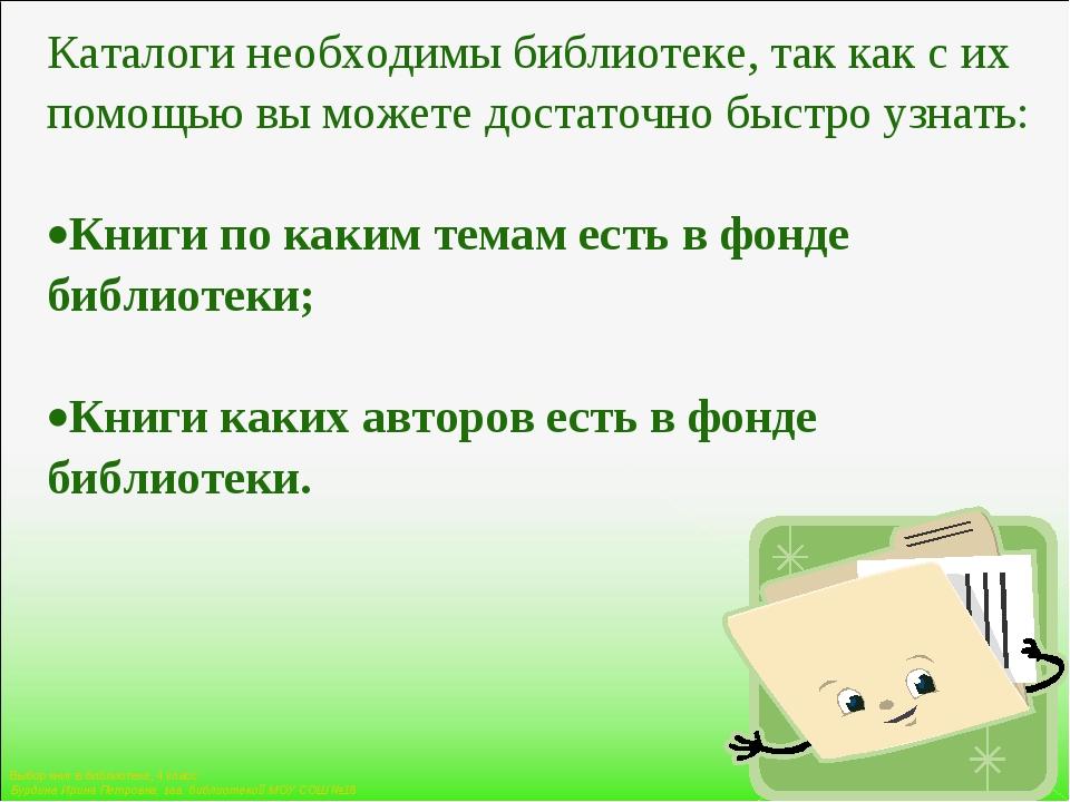 Выбор книг в библиотеке, 4 класс Бурдина Ирина Петровна, зав. библиотекой МОУ...