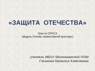 «ЗАЩИТА ОТЕЧЕСТВА» Урок по ОРКСЭ (модуль Основы православной культуры) учите