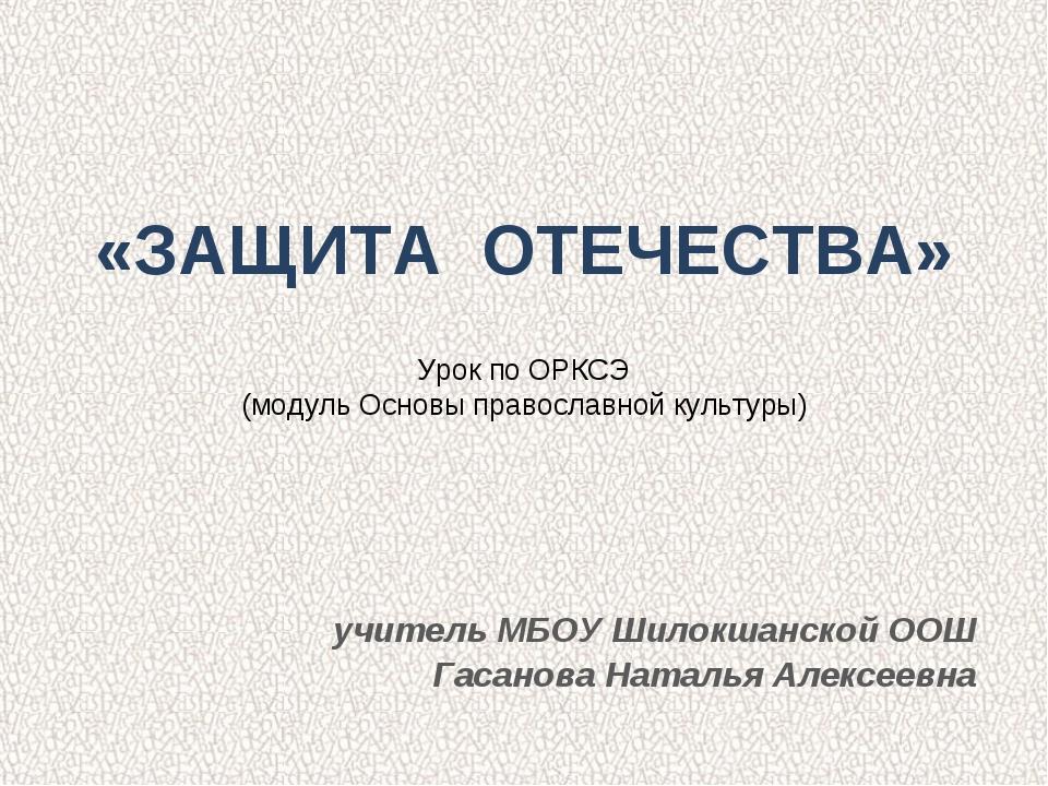 «ЗАЩИТА ОТЕЧЕСТВА» Урок по ОРКСЭ (модуль Основы православной культуры) учите...