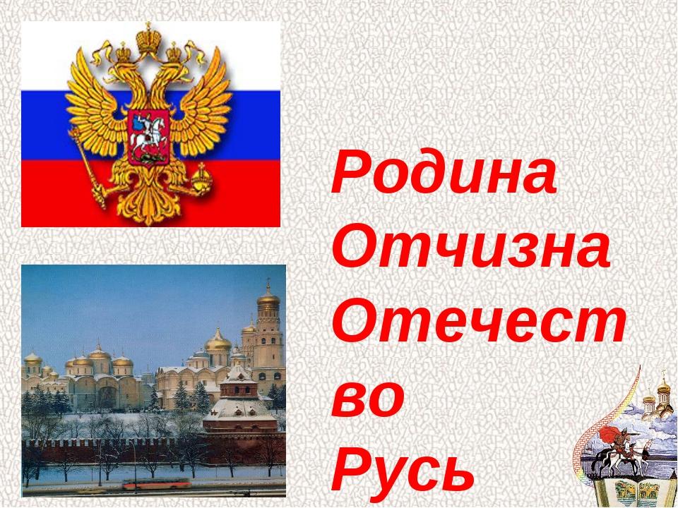 Родина Отчизна Отечество Русь