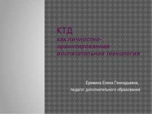 КТД как личностно-ориентированная воспитательная технология Еремина Елена Ген