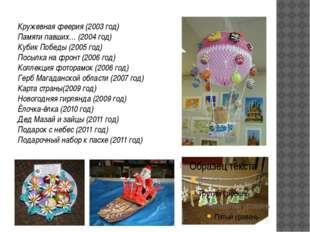 Кружевная феерия (2003 год) Памяти павших… (2004 год) Кубик Победы (2005 год)