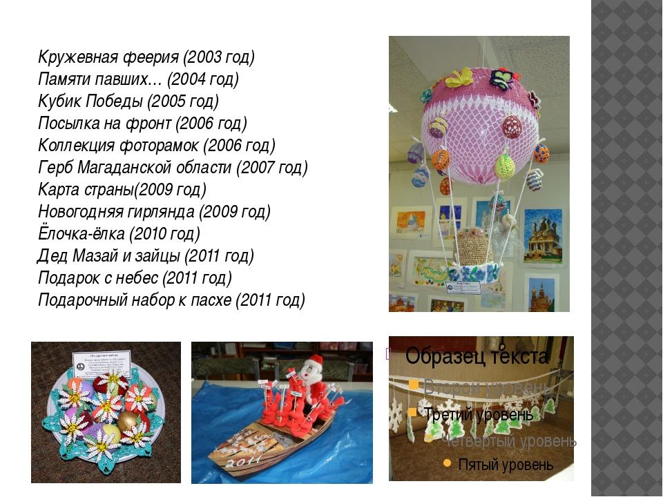 Кружевная феерия (2003 год) Памяти павших… (2004 год) Кубик Победы (2005 год)...
