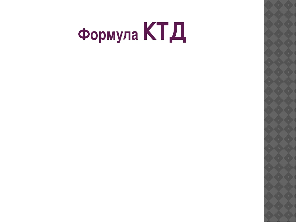Формула КТД