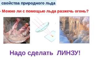 свойства природного льда - Можно ли с помощью льда разжечь огонь? Надо сдела