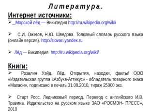 Литература. Интернет источники: Морской лёд — Википедия http://ru.wikipedia.o