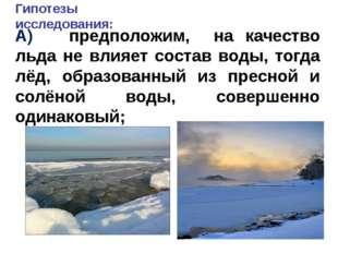 Гипотезы исследования: А) предположим, на качество льда не влияет состав воды