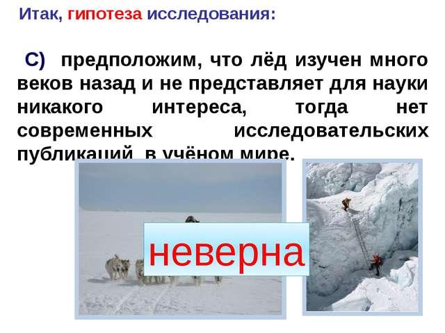 С) предположим, что лёд изучен много веков назад и не представляет для науки...