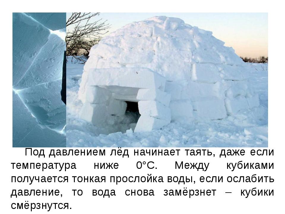 Под давлением лёд начинает таять, даже если температура ниже 0°С. Между куби...