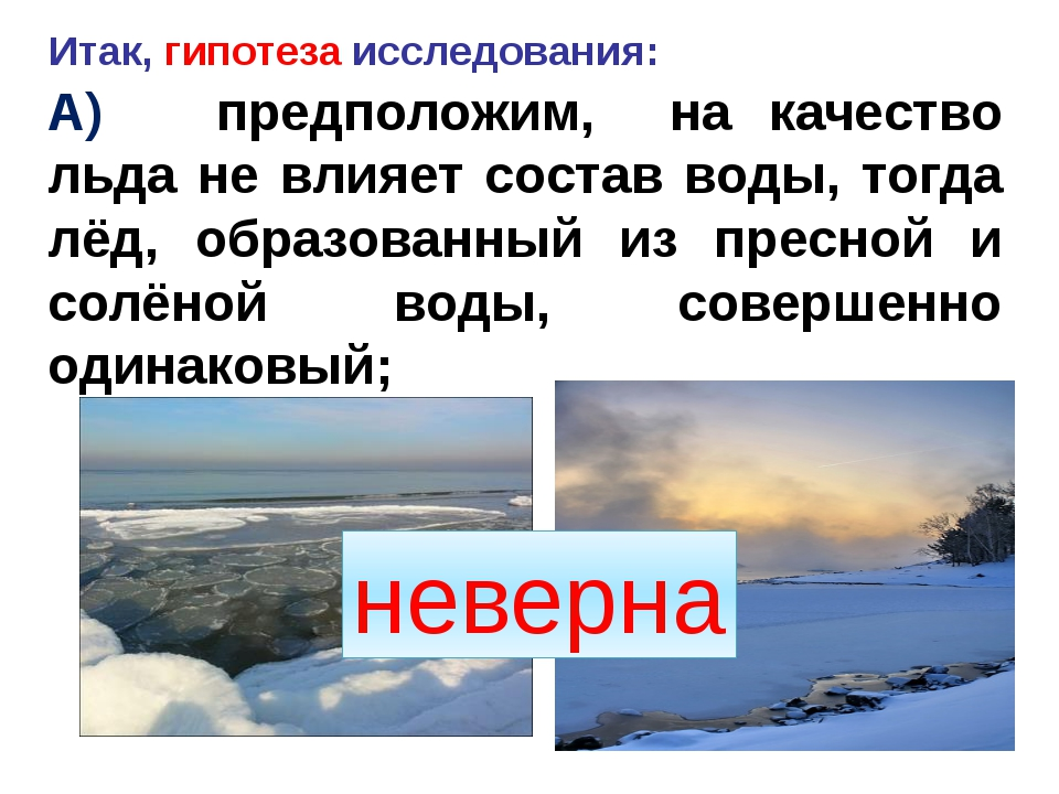 Итак, гипотеза исследования: А) предположим, на качество льда не влияет соста...