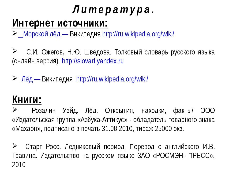 Литература. Интернет источники: Морской лёд — Википедия http://ru.wikipedia.o...