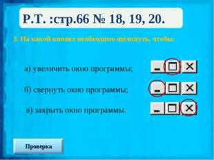 3. На какой кнопке необходимо щёлкнуть, чтобы: а) увеличить окно программы; б