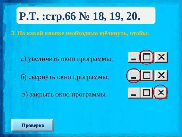 3. На какой кнопке необходимо щёлкнуть, чтобы: а) увеличить окно программы; б...
