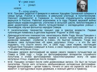 М.М. Пришвин родился 4 февраля в имении Хрущёво Орловской губернии в семье к