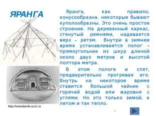 Тема : «ЕЛКИ – 7603» октябрь 2012 г. «Жилища северных народов» Команда Елки -