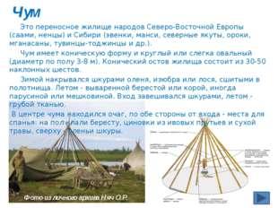 http://newslands.ucoz.ru Яранга, как правило, конусообразна, некоторые бывают