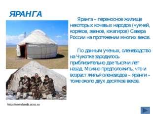 Вигвам Современный иглу http://images.yandex.ru Вигвам (от протоалгонкинского