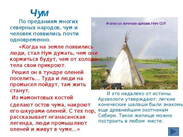 «Чум» в геральдике Герб города Усинска – нефтяная вышка на фоне условного изо...