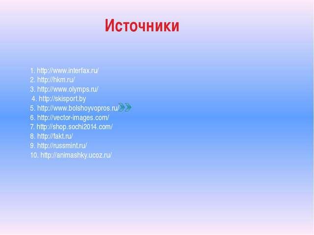 1. http://www.interfax.ru/ 2. http://hkm.ru/ 3. http://www.olymps.ru/ 4. htt...