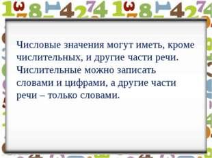 Числовые значения могут иметь, кроме числительных, и другие части речи. Числи