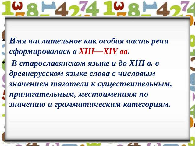 Имя числительное как особая часть речи сформировалась в XIII—XIV вв. В старос...